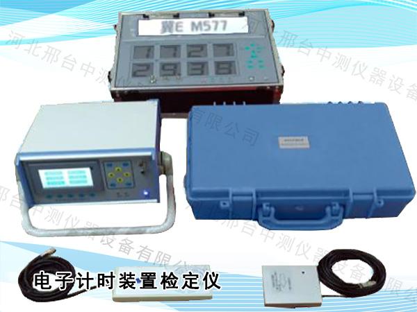 电子计时装置检定仪