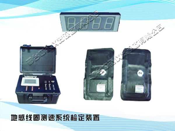 地感线圈测速系统校准装置