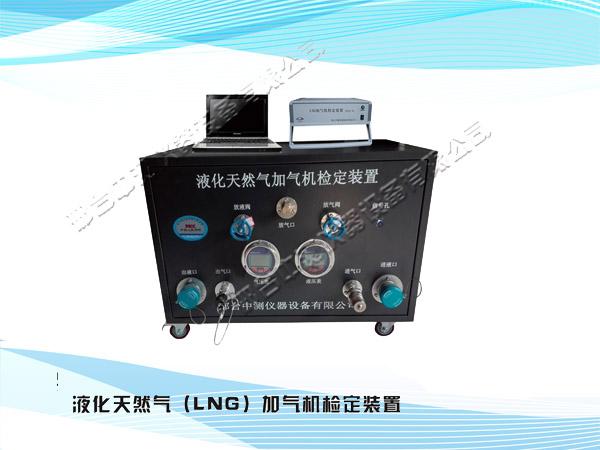 液化石油气(LNG)加气机检定装置