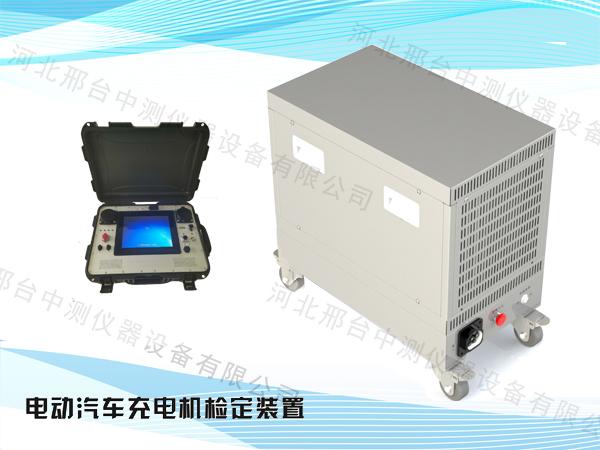 电动汽车充电机检定装置