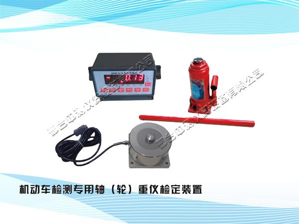 机动车检测专用轴(轮)重仪检定装置