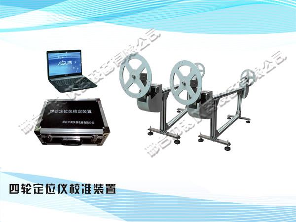 四轮定位仪校准装置