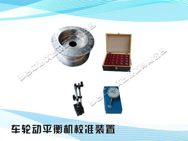车轮动平衡机校准装置